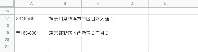 郵便番号を1つのセルに表示