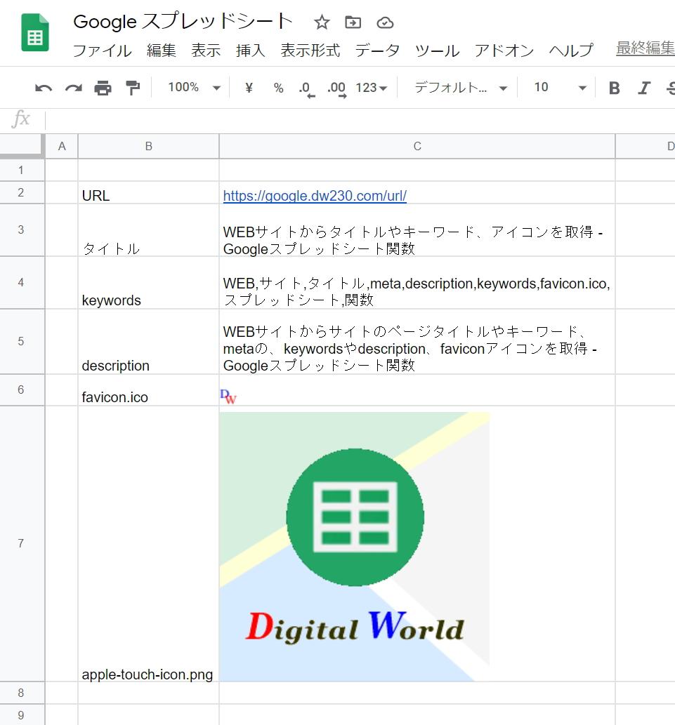 WEBサイトからタイトルやキーワード、アイコンを取得